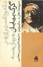 نقد و تفسیری بر گرگ بیابان هرمان هسه