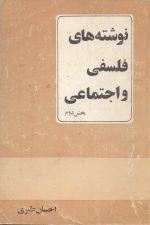 نوشته های فلسفی و اجتماعی ( بخش دوم)