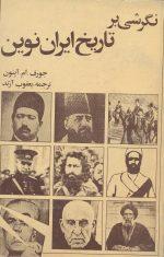 نگرشی بر تاریخ ایران نوین