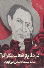 در دفاع از انقلاب نیکاراگوا (ساندنیست ها سخن می گویند)