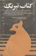 کتاب تیرنگ