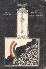 هبوط (مجموعه آثار 13) دکتر علی شریعتی