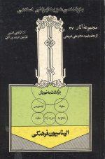 بازشناسی هویت ایرانی - اسلامی- الیناسیون فرهنگی (مجموعه آثار 27) دکتر علی شریعتی