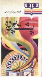 پشت پرده (داستانهایی از دوره قاجار)