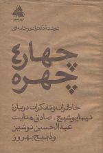 کتاب چهار چهره تالیف دکتر انور خامه ای ناشر کتاب سرا سال انتشار1368 چاپ اول