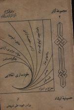 خود سازی انقلابی (مجموعه آثار 2) دکتر علی شریعتی