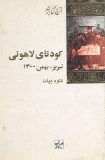 کودتای لاهوتی تبریز، بهمن 1300