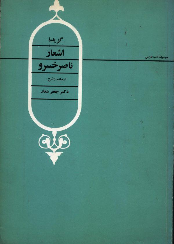گزیده اشعار ناصر خسرو (مجموعه ادب فارسی)