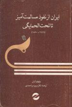ایران از نفوذ مسالمت آمیز تا تحت الحمایگی (1919-1860)
