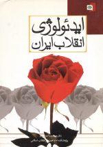 ایدئولوژی انقلاب ایران