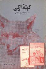 کینه ازلی (نقد دو اثر از دکتر رضا براهنی)