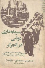سرمایه داری دولتی در الجزایر