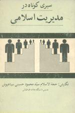 سیری کوتاه در مدیریت اسلامی