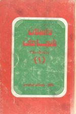داستان شجاعان در تاریخ اسلام (1)
