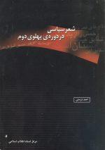 شعر سیاسی در دوره ی پهلوی دوم