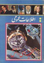گنجینه های دانش (مجموعه ای از اطلاعات عمومی) (2جلدی)