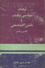 فرهنگ مهندسی مکانیک و ماشین آلات صنعتی (انگلیسی- فارسی)