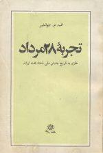 تجربه 28 مرداد (نظری به تاریخ جنبش ملی شدن نفت ایران)