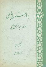 بهارستان جامی (مولانا عبدالرحمن جامی)