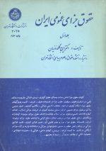 حقوق جزای عمومی ایران (جلد اول)