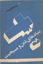 بنیادهای دین و مسیحیت (جلد اول)