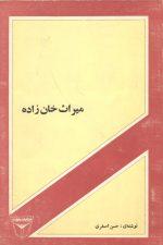 میراث خان زاده (مجموعه سه قصه)