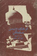 فرهنگ و تمدن مسلمانان