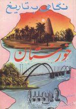 نگاهی به تاریخ خوزستان