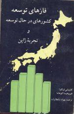 فازهای توسعه کشورهای درحال توسعه و تجربه ژاپن