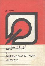 ادبیات حزبی و (نظریات لنین درباره ادبیات و هنر) (جلد اول)