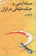 مسئله ارضی و جنگ طبقاتی در ایران