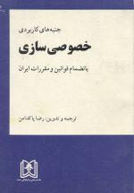 جنبه های کاربردی خصوصی سازی (بانضمام قوانین و مقررات ایران)