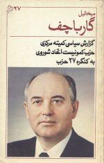 گزارش سیاسی کمیته مرکزی حزب کمونیست اتحاد شوروی به کنگره 27 حزب