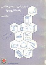 اصول طراحی سیستم های راهگاهی و تغذیه گذاری چدنها