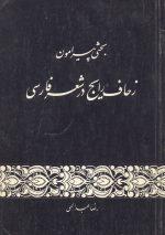 بحثی پیرامون زحاف رایج در شعر فارسی
