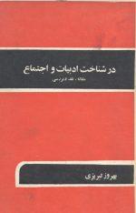 در شناخت ادبیات و اجتماع