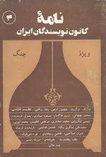 نامه کانون نویسندگان ایران (4) ( ویژه نامه جنگ)