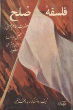 فلسفه صلح حضرت امام حسن مجتبی (ع) دومین پیشوای شیعه