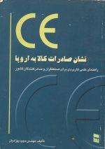 کتاب CE نشان صادرات کالا به اروپا