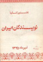 نخستین کنگره نویسندگان ایران تیرماه 1325