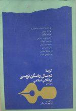 گزیده ده سال داستان نویسی در انقلاب اسلامی (جلد اول)