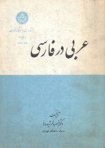 عربی در فارسی