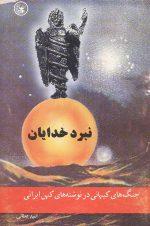نبرد خدایان: جنگهای کیهانی در نوشتههای کهن ایرانی