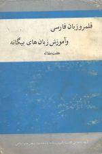 قلمرو زبان فارسی و آموزش زبان های بیگانه (هفت مقاله)