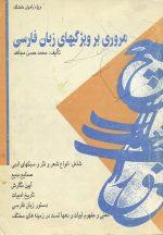 مروری بر ویژگیهای زبان فارسی