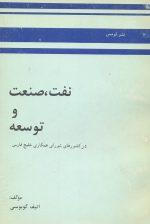 نفت ، صنعت و توسعه در کشورهای شورای همکار خلیج فارس
