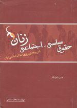 حقوق سیاسی- اجتماعی زنان (قبل و بعد ازپیروزی انقلاب اسلامی ایران)