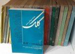 ماهنامه فرهنگی و هنری کلک (34 شماره) ( سال 1369- 1371)