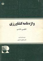 واژه نامه کشاورزی (انگلیسی- فارسی)