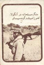 جنگ مسلحانه در آنگولا، موزامبیک و گینه - بیسائو
